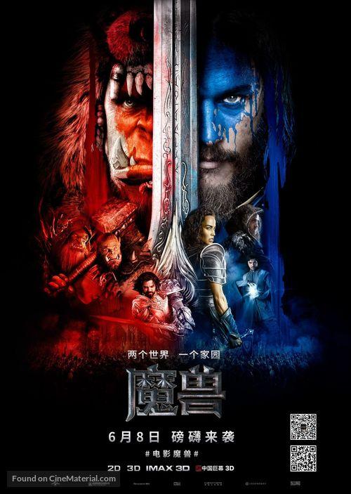 Warcraft - Chinese Movie Poster