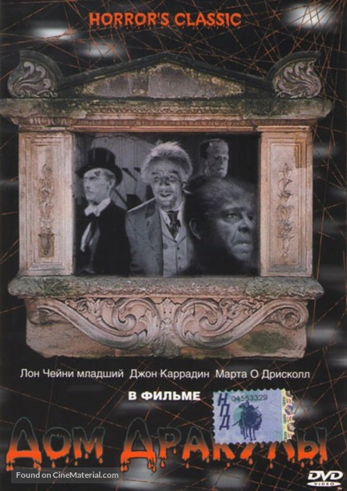 House of Dracula - Russian DVD cover