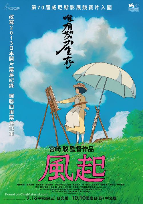 Kaze tachinu - Taiwanese Movie Poster