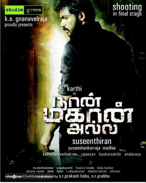 Movie poster downloader