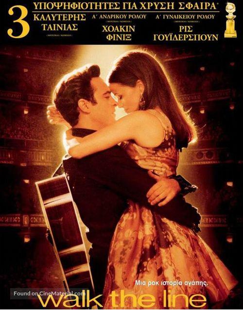 Walk the Line - Greek Movie Poster