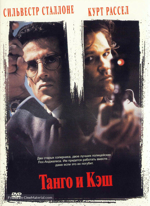 Tango And Cash - Russian DVD movie cover
