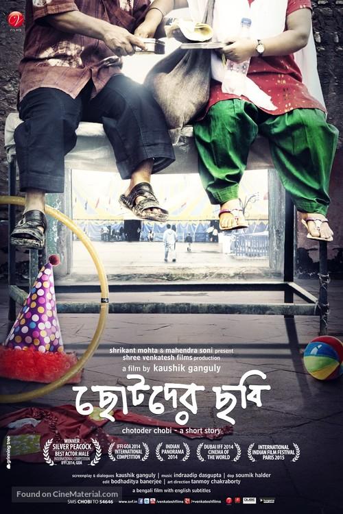 Chotoder Chobi - Indian Movie Poster