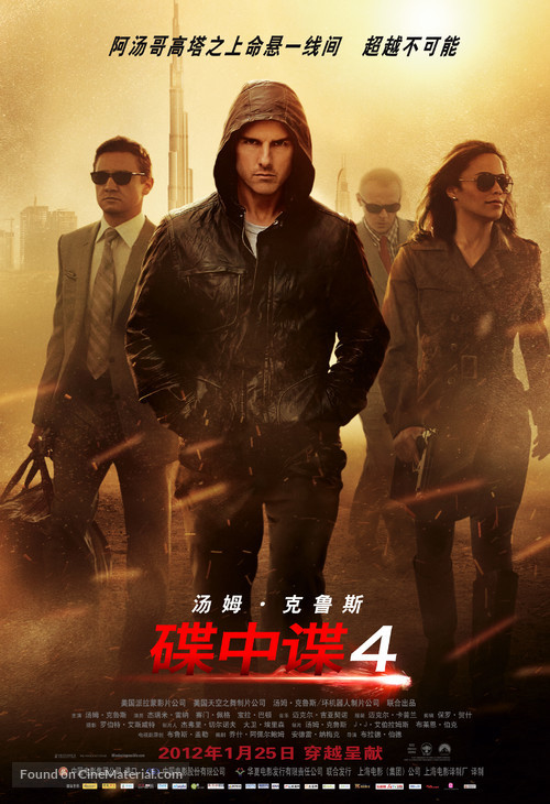Mission: Impossible - Ghost Protocol - Chinese Movie Poster