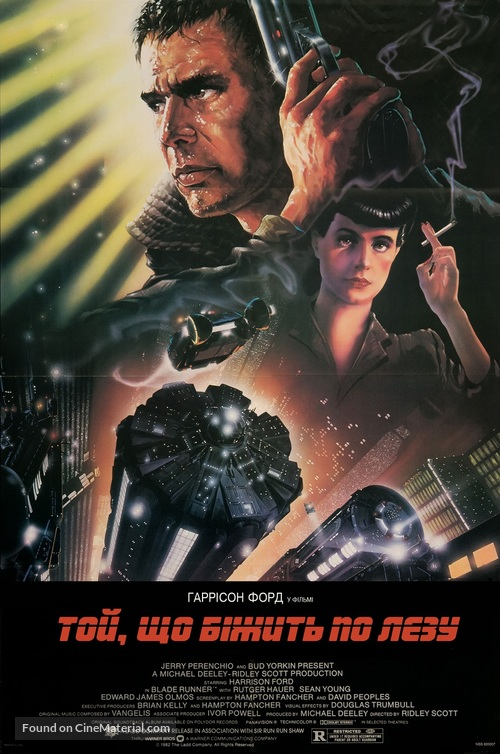 Blade Runner - Ukrainian Movie Poster