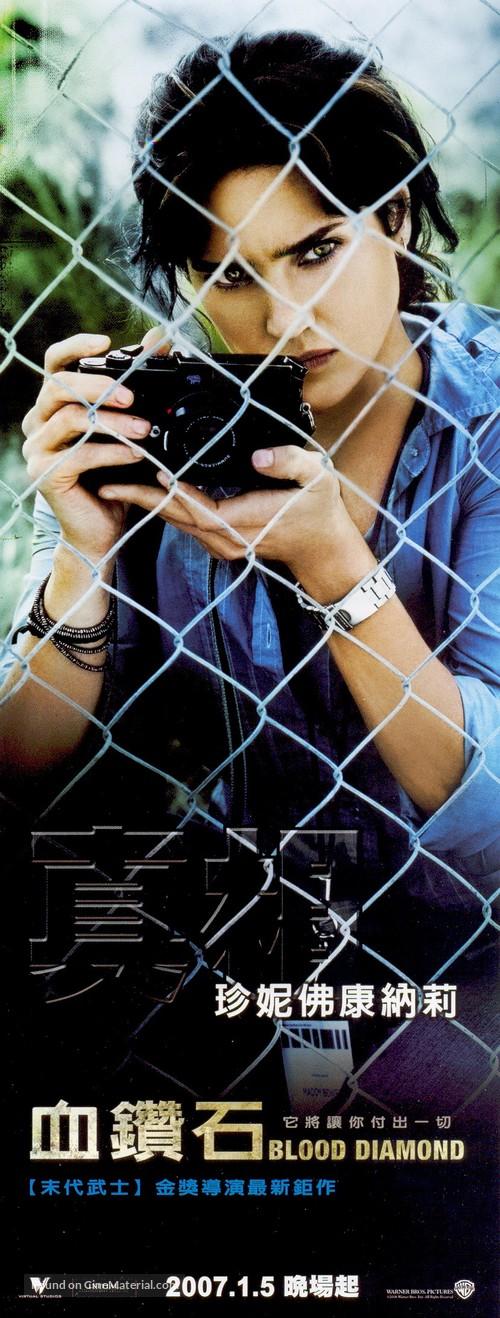 Blood Diamond - Taiwanese Movie Poster