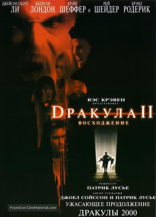 Dracula II: Ascension - Russian DVD movie cover