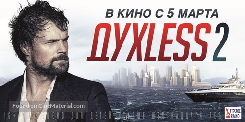 Dukhless 2 - Russian Movie Poster