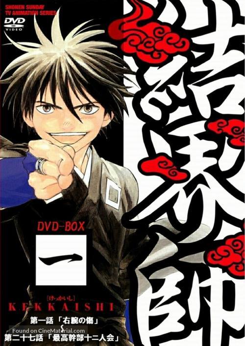 """""""Kekkaishi"""" - Japanese Movie Cover"""