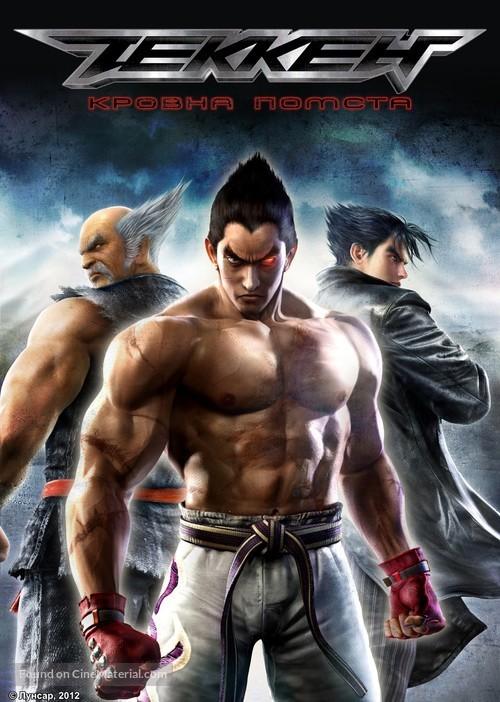Tekken Blood Vengeance 2011 Ukrainian Movie Poster