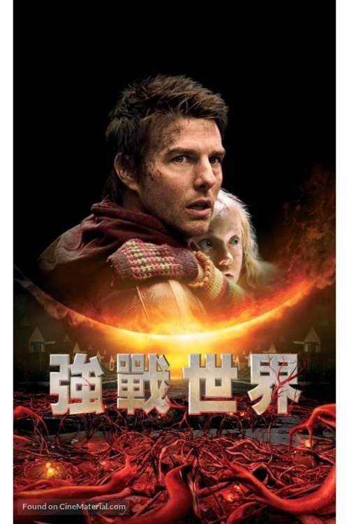 War of the Worlds - Chinese Movie Poster
