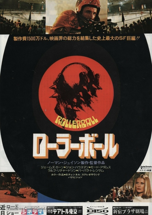 Rollerball - Japanese Movie Poster