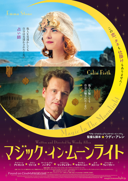 Magic in the Moonlight - Japanese Movie Poster