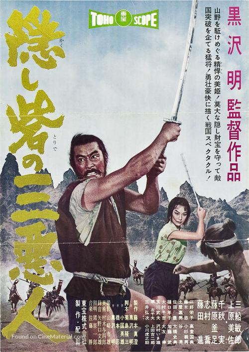 Kakushi toride no san akunin - Japanese Movie Poster