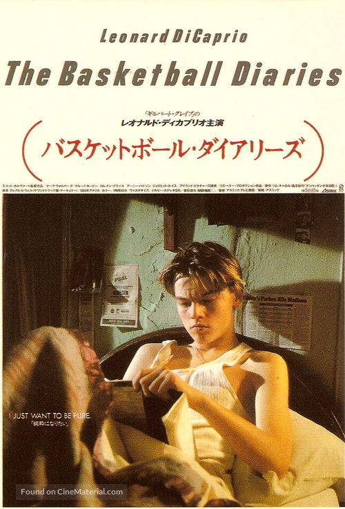 The Basketball Diaries - Japanese Movie Poster