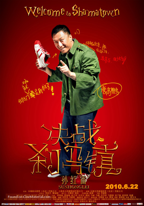 Jue zhan cha ma zhen - Chinese Movie Poster
