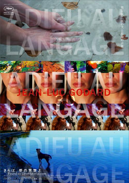 Adieu au langage - Japanese Movie Poster