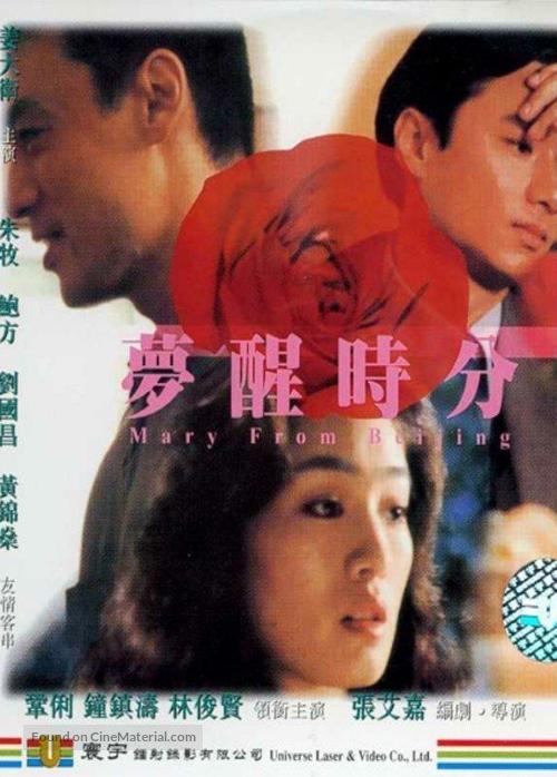 Meng xing shi fan - Hong Kong Movie Poster