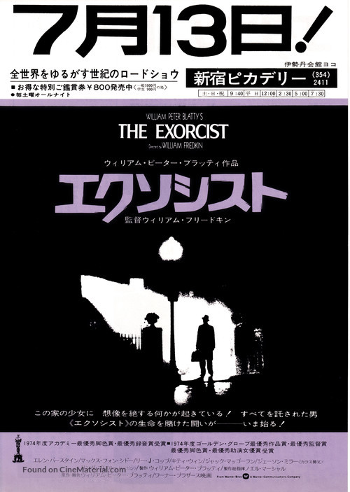 The Exorcist - Japanese Movie Poster