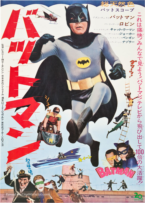 Batman - Japanese Movie Poster