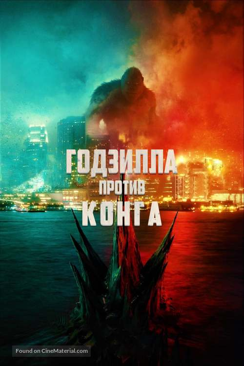 Godzilla vs. Kong - Russian Movie Cover