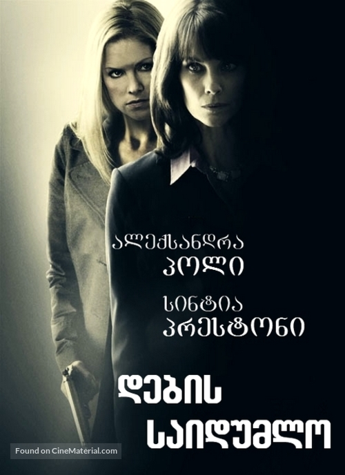 A Sister's Secret - Georgian Movie Poster