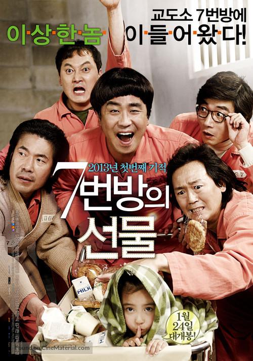 7-beon-bang-ui seon-mul - South Korean Movie Poster