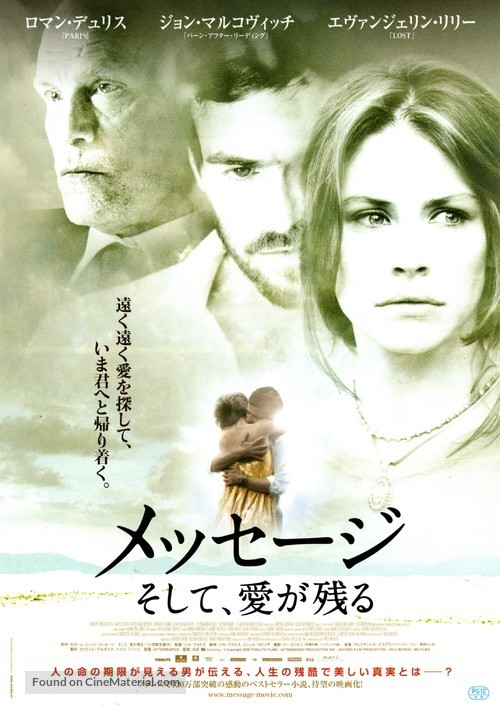 Afterwards - Japanese Movie Poster