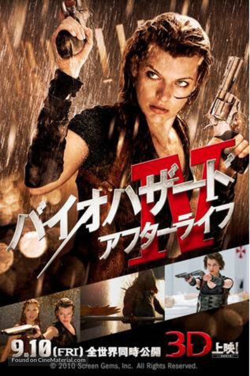Resident Evil Afterlife 2010 Japanese Movie Poster