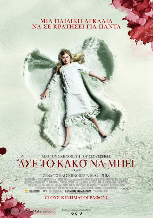 Let Me In - Greek Movie Poster