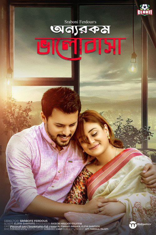 Onnorokom Valobasha - Indian Movie Poster
