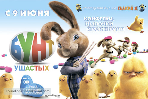 Hop 2011 Russian Movie Poster