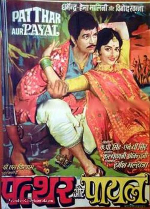 Patthar Aur Payal Movie 2012 Download