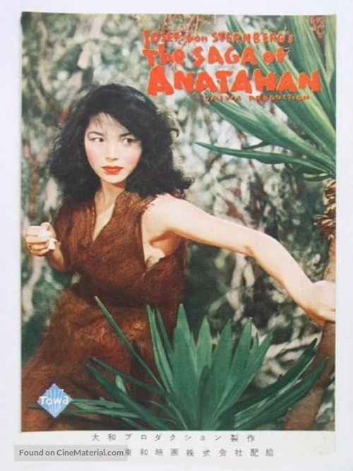 Anatahan - Japanese Movie Poster