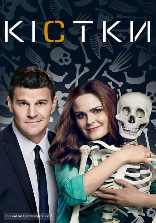"""Bones"" - Ukrainian Movie Cover"