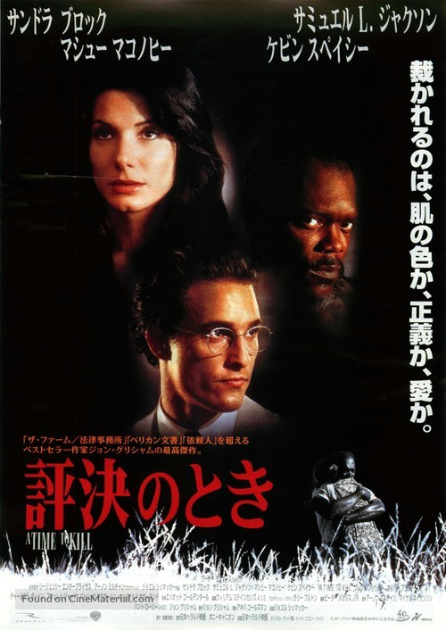 A Time to Kill - Japanese Movie Poster