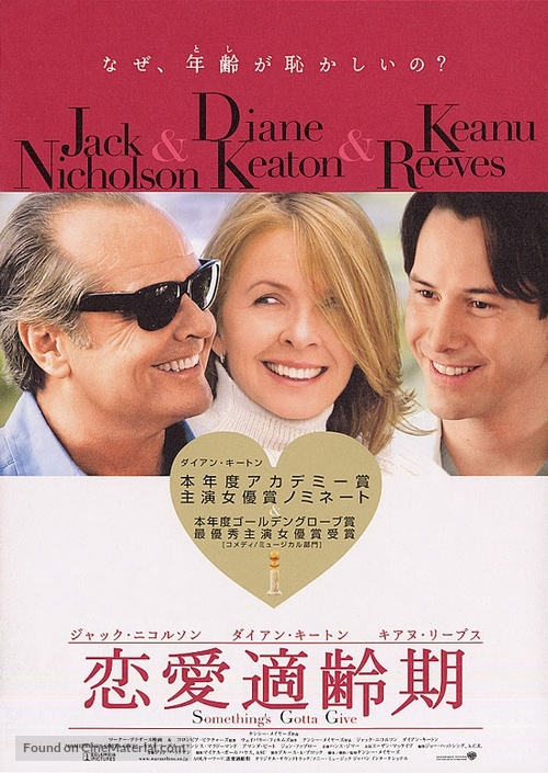 Something's Gotta Give - Japanese Movie Poster