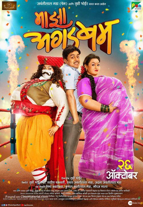 Majha Agadbam - Indian Movie Poster