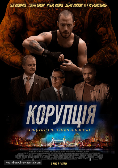 The Corrupted - Ukrainian Movie Poster