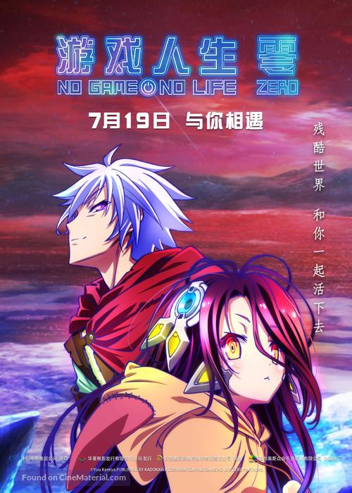 Nôgêmu nôraifu: Zero - Chinese Movie Poster