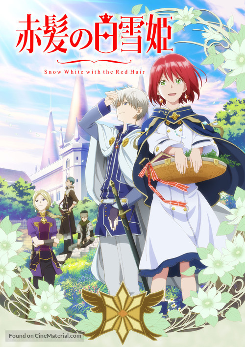 """Akagami no Shirayuki-hime"" - Japanese Movie Poster"