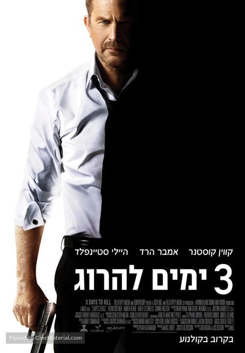 3 Days to Kill - Israeli Movie Poster