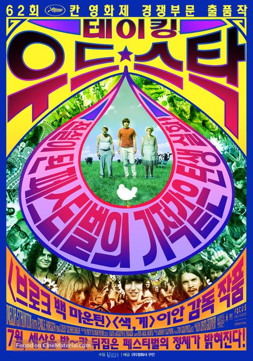Taking Woodstock - South Korean Movie Poster