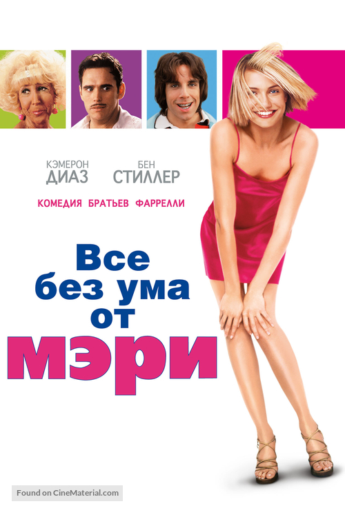 There's Something About Mary - Russian Movie Cover