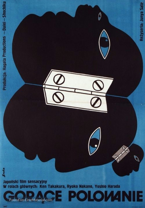 Kimi yo fundo no kawa wo watare - Polish Movie Poster