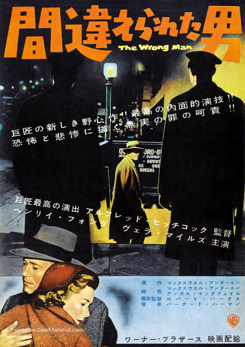 The Wrong Man - Japanese Movie Poster