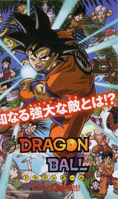 Doragon bôru: Ossu! Kaette kita Son Gokû to nakama-tachi!! - Japanese Movie Poster