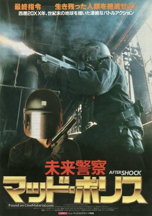 Aftershock - Japanese Movie Poster