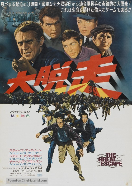 The Great Escape - Japanese Movie Poster