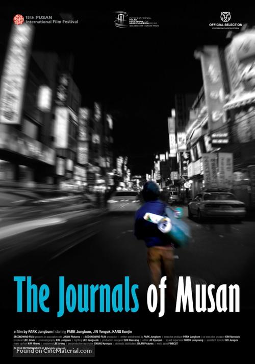 Musanilgi - International Movie Poster